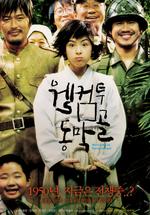 Dongmakgol_poster