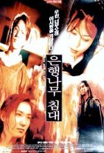 Ichouno3_poster