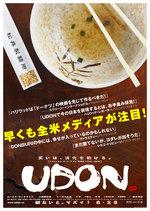 Udon_chirashi1
